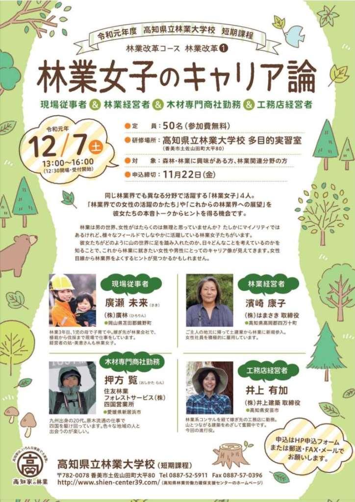 林業女子のキャリア論